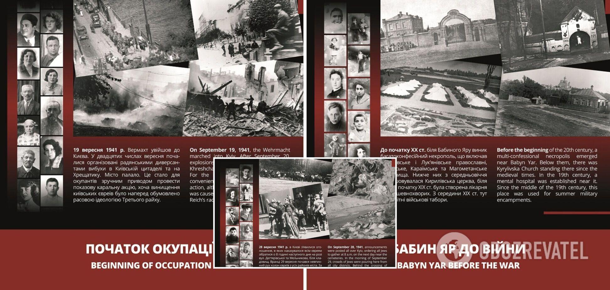 В Киеве состоится ряд мероприятий, приуроченных к годовщине трагедии 'Бабьего Яра'