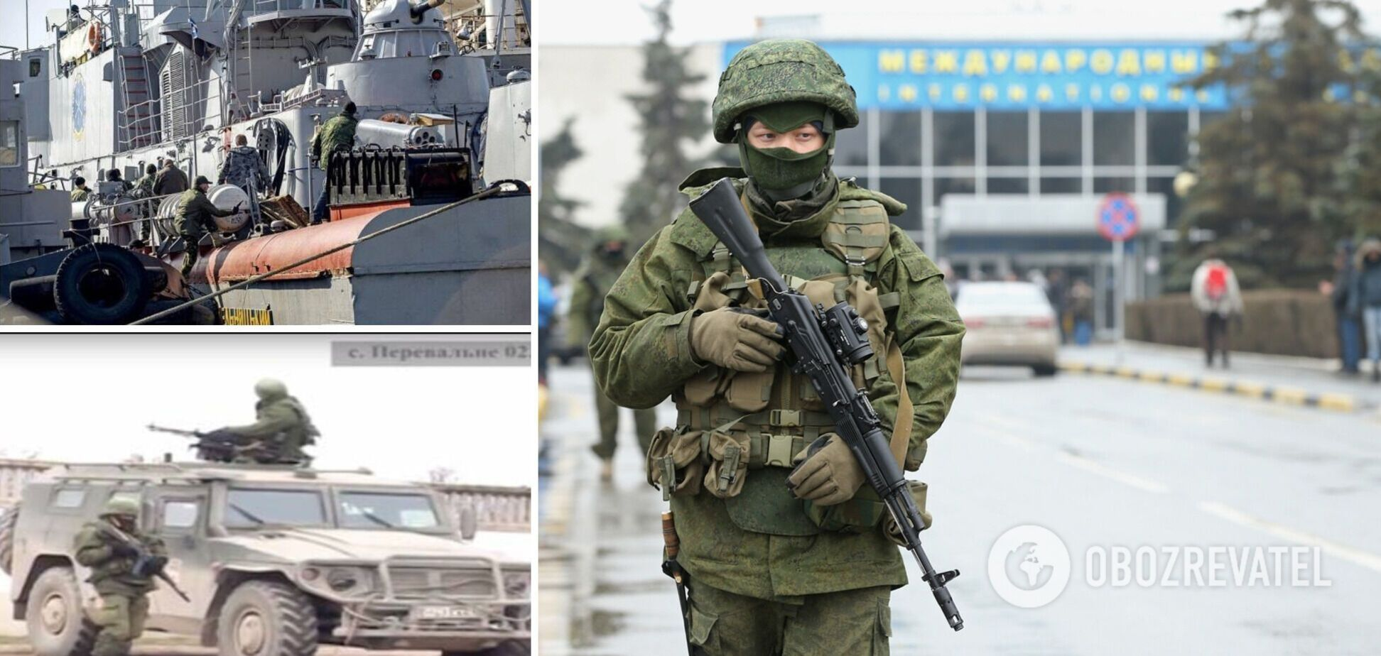 В Украине объявили о подозрении военным РФ: командовали 'зелеными человечками' при захвате Крыма