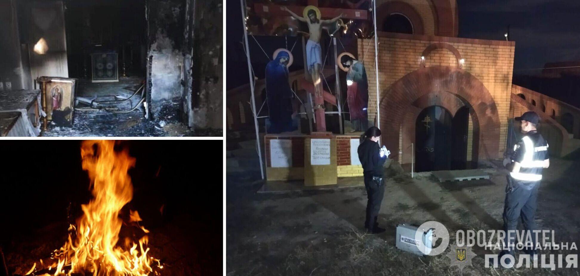 В Одеській області школяр підпалив церкву