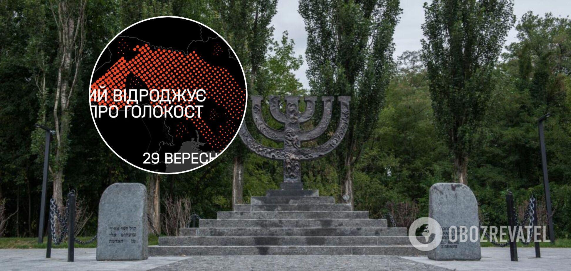 29 вересня в 15 тисячах шкіл України пройде Національний урок пам'яті