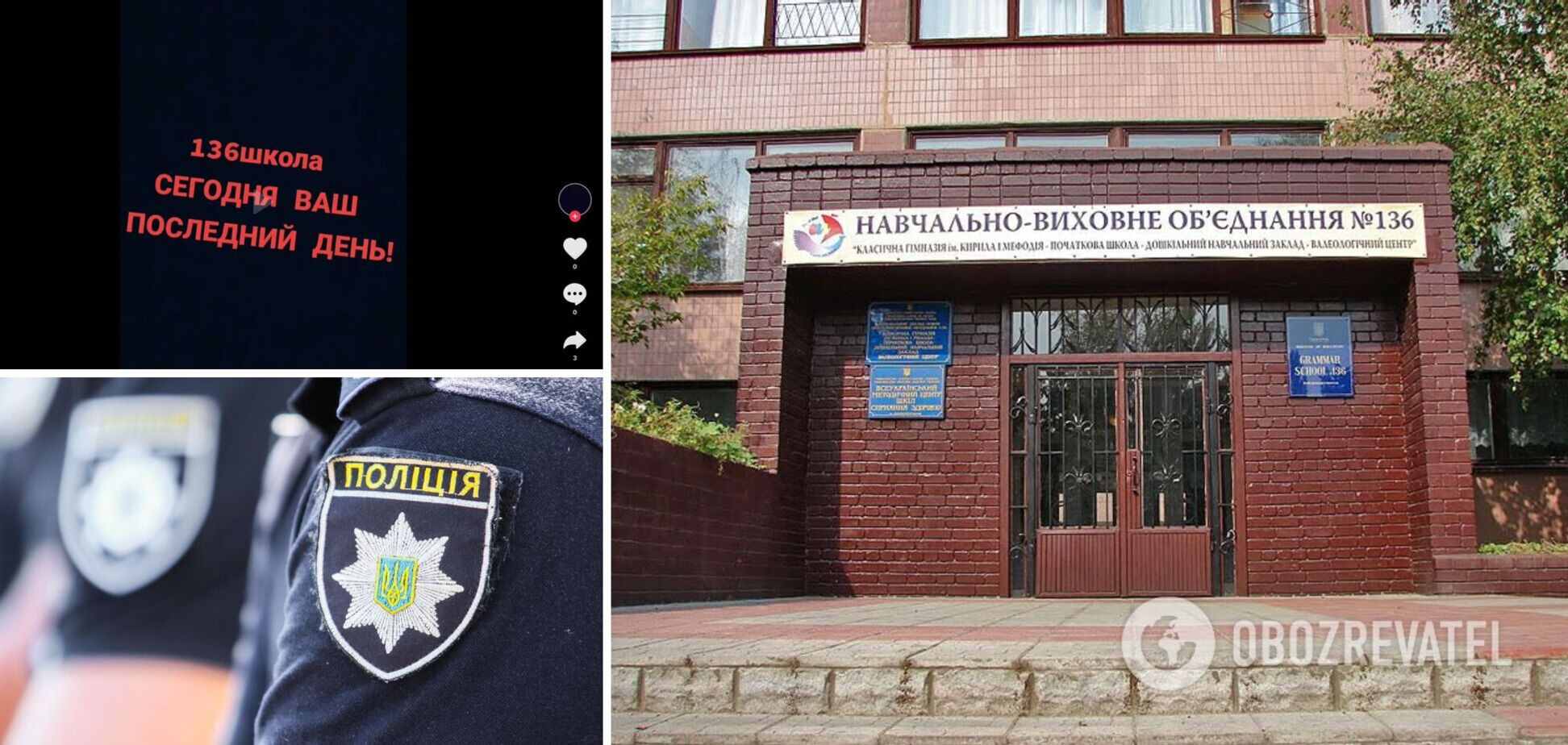 У Дніпрі невідомий погрожував школі: біля закладу нібито помітили чоловіка з дробовиком
