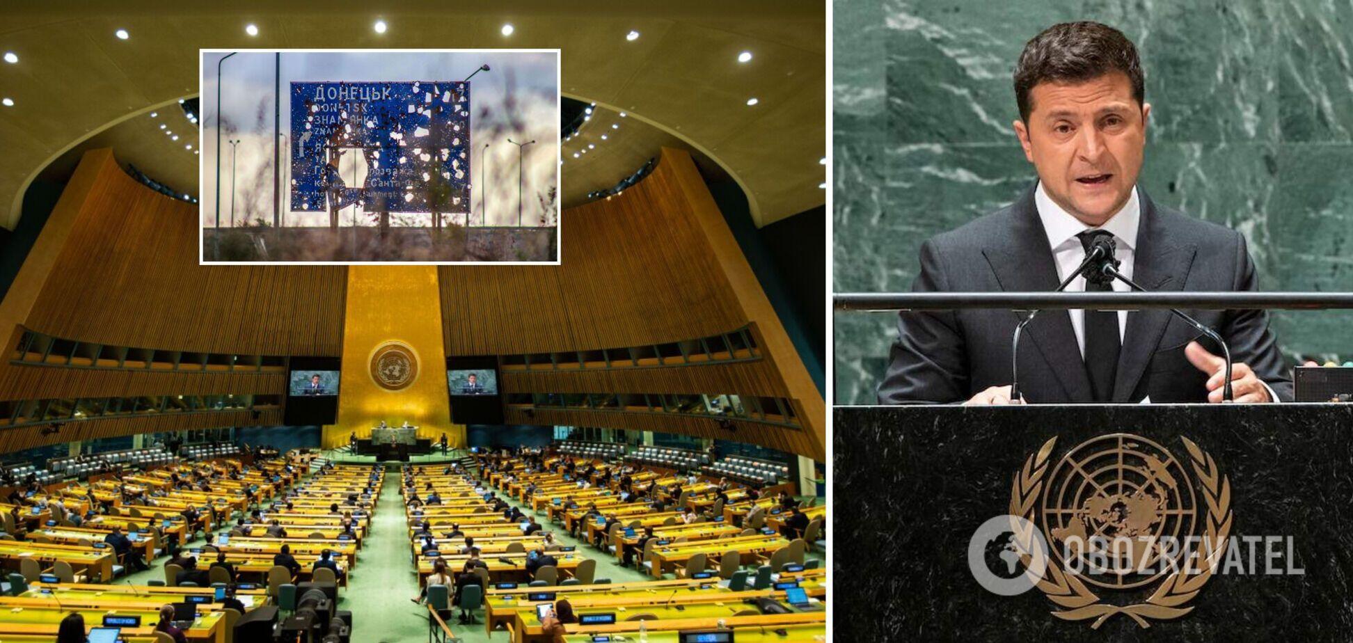 Зеленский на Генассамблее ООН: война на Донбассе – это почти 15 тыс. погибших, цена свободы и независимости