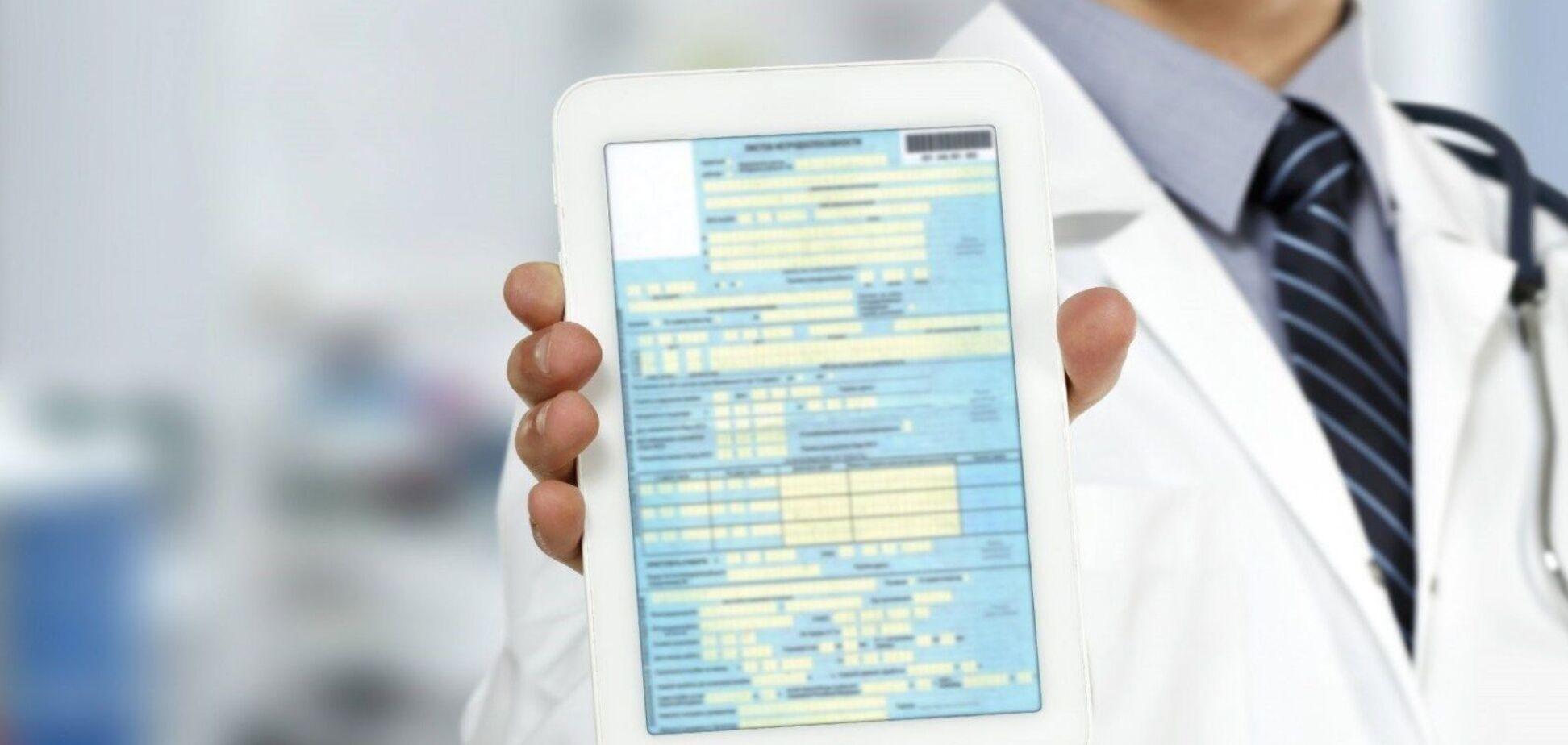 Электронные больничные: готовность №1