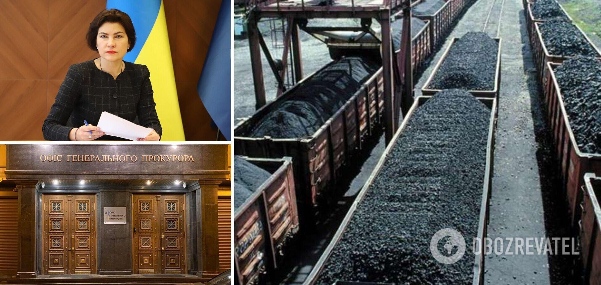 Венедіктова повідомила про розкриття справи про незаконні постачання вугілля з окупованих територій