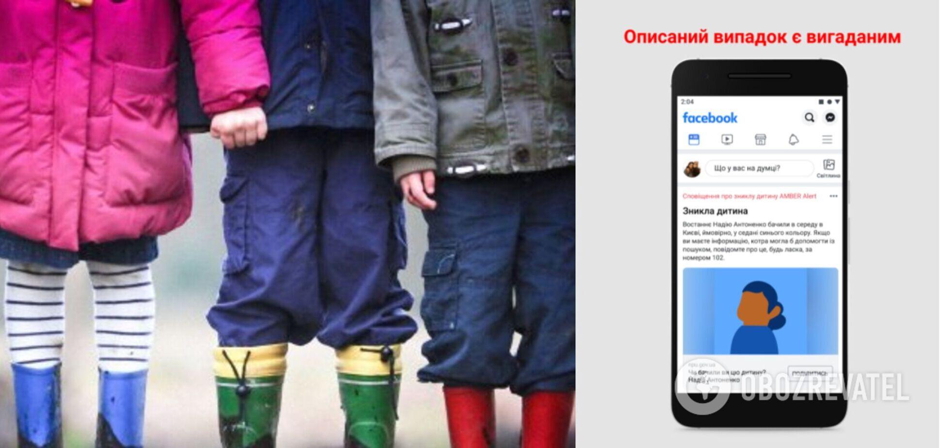 В Украине запустили Facebook Amber Alert: как он поможет находить пропавших детей