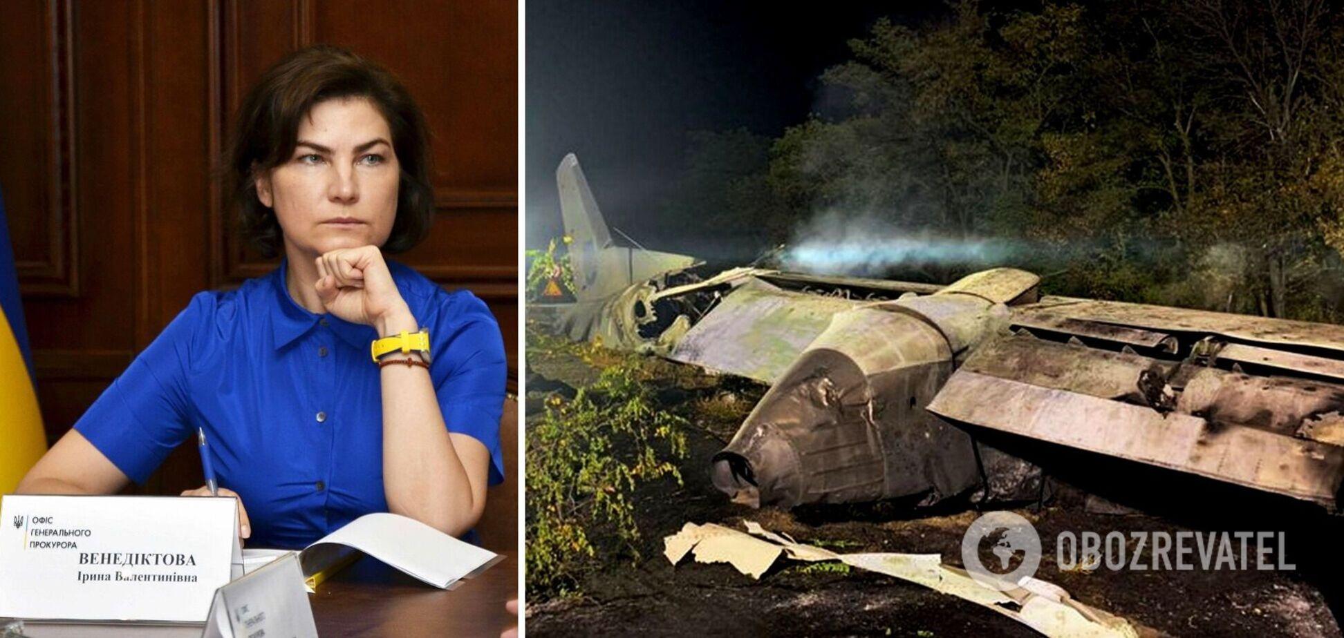 Годовщина авиакатастрофы Ан-26 на Харьковщине: Венедиктова сделала заявление