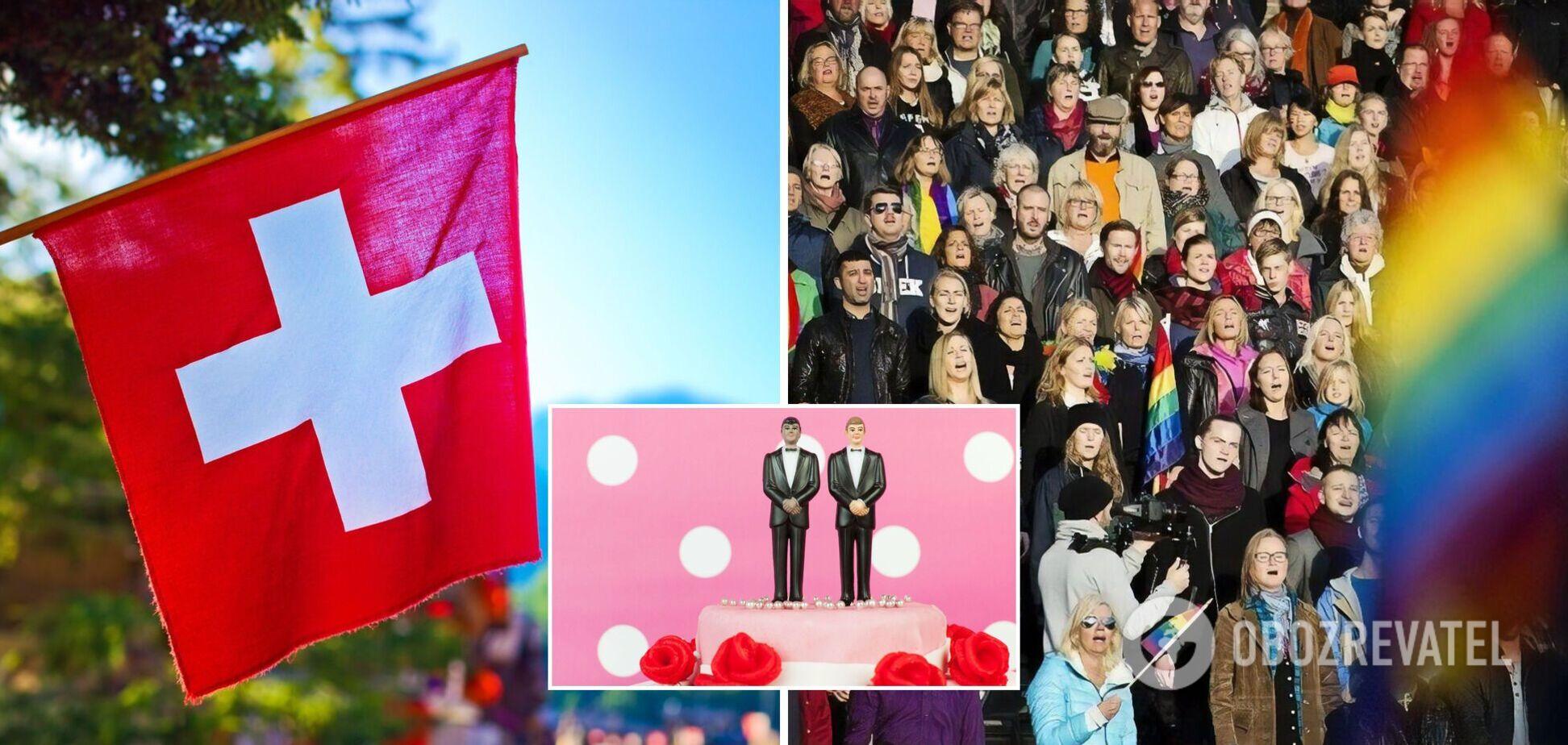 В Швейцарии народный референдум поддержал однополые браки