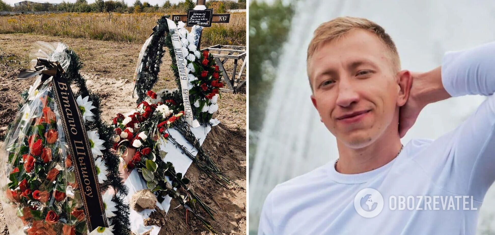 Виталия Шишова похоронили в Украине
