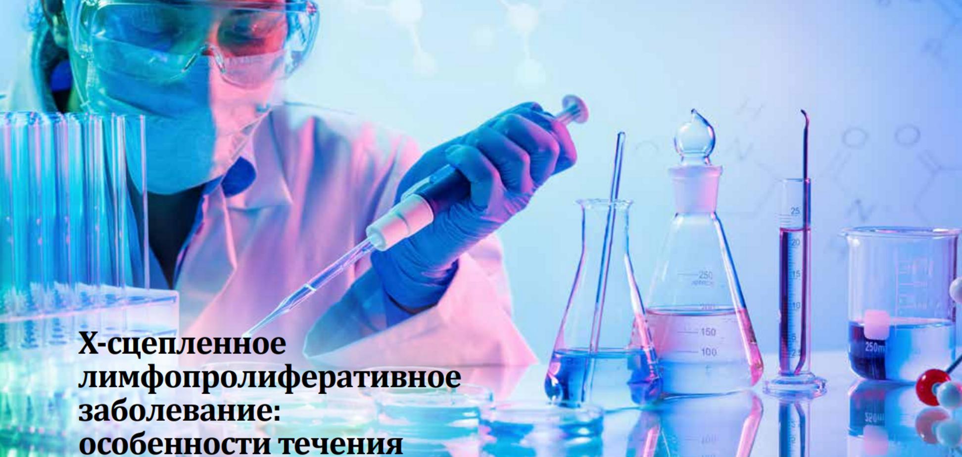Х-сцепленное лимфопролиферативное заболевание: особенности течения
