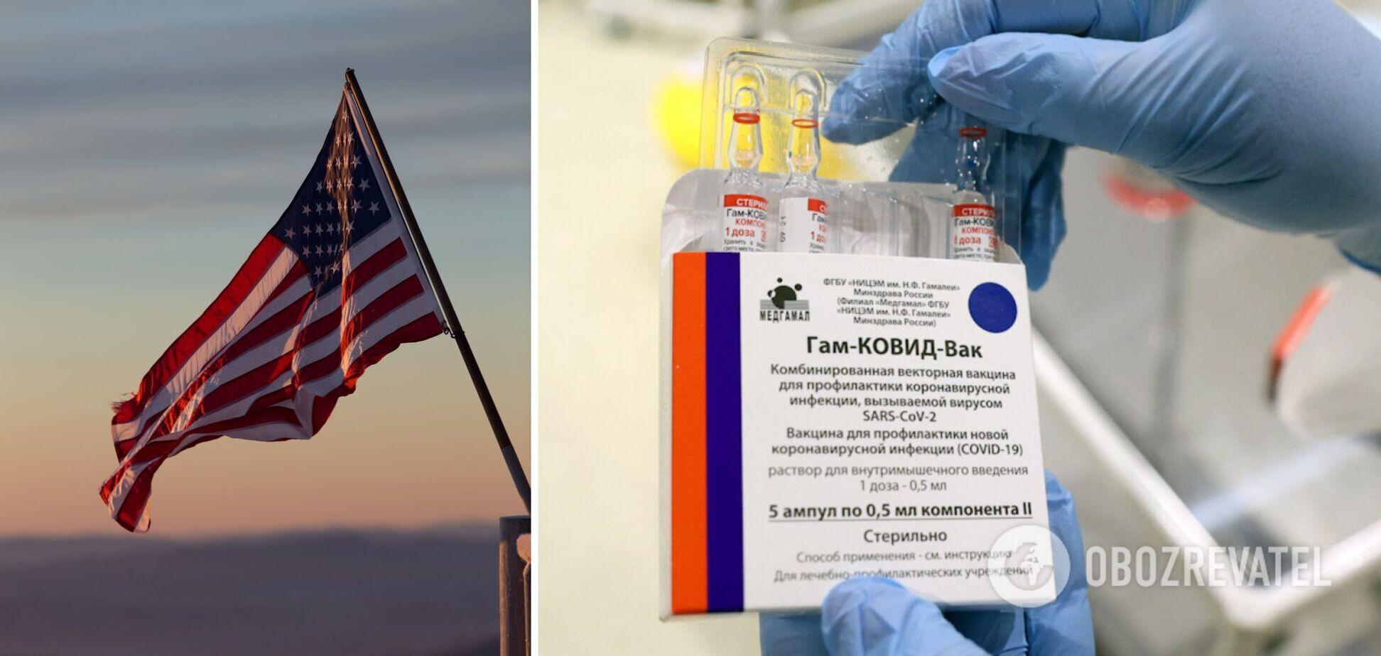 США ограничат возможность въезда для привитых 'СпутникомV'