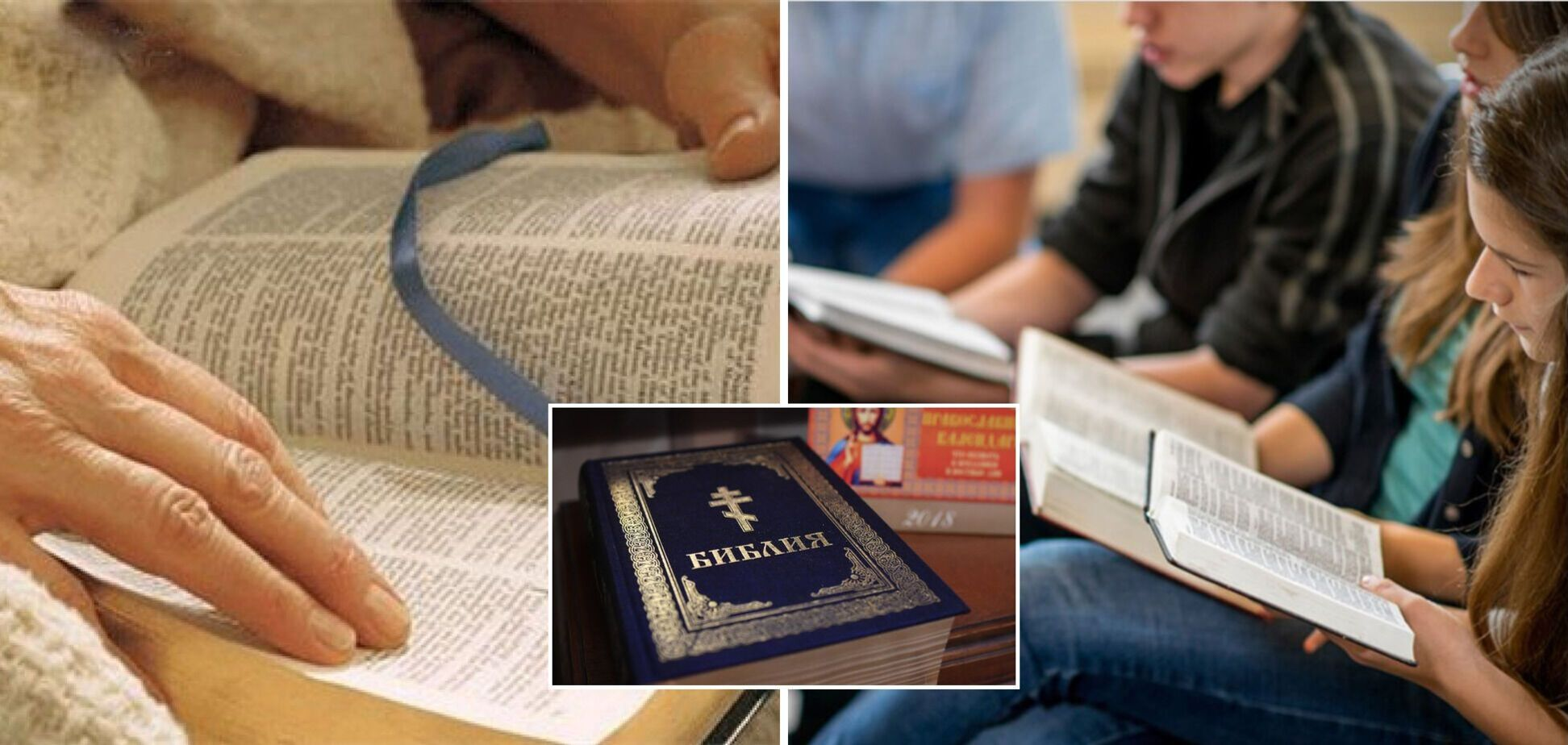 О 'Малой Библии'
