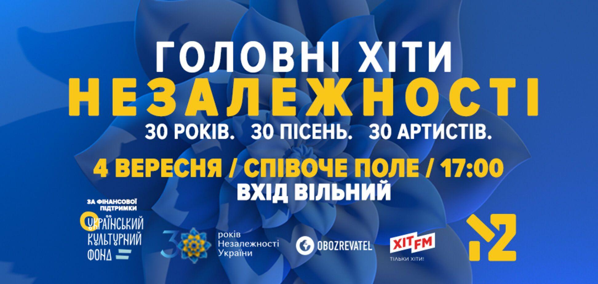 В Києві відбудеться безкоштовне музичне шоу 'Головні хіти Незалежності'