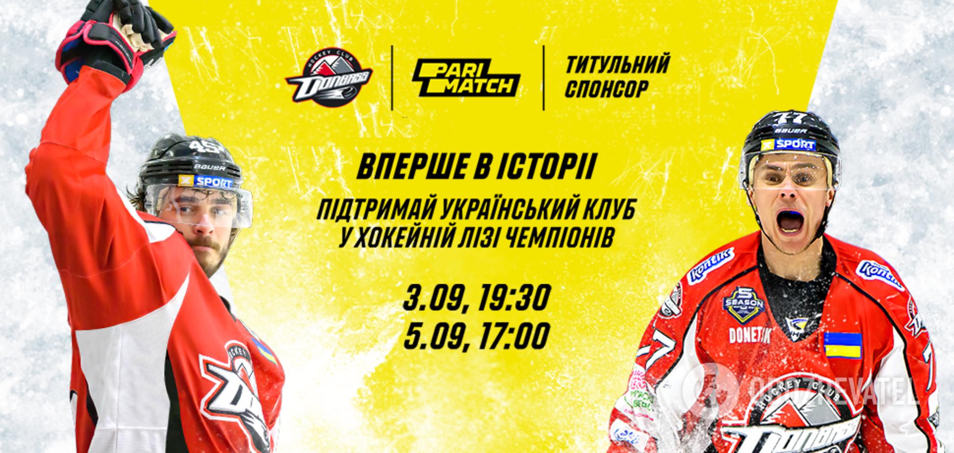 'Донбасс' дебютирует в Лиге чемпионов: анонс исторического события украинского хоккея