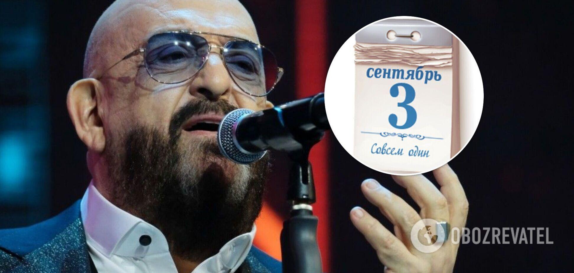 Главный секрет песни Шуфутинского о 3 сентября кроется в одном слове: признание продюсера
