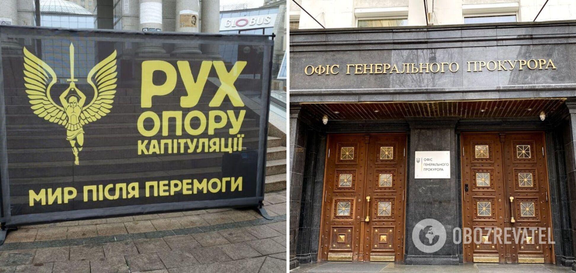 Движение сопротивления капитуляции подал в Офис генпрокурора заявление из-за бездействия ГБР по делу 'вагнергейта'