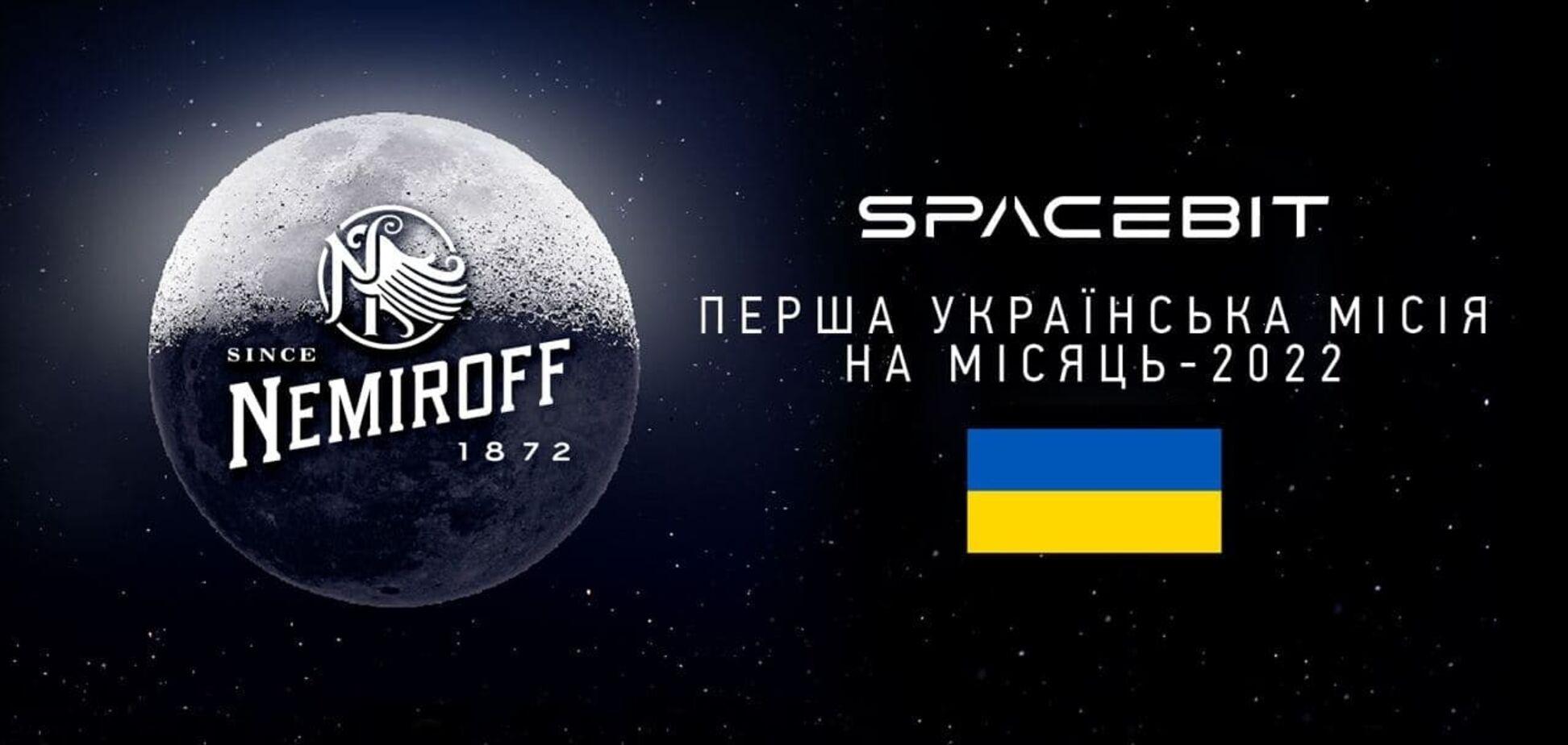 Українська місія на Місяць відбудеться вже в 2022 році за підтримки Nemiroff