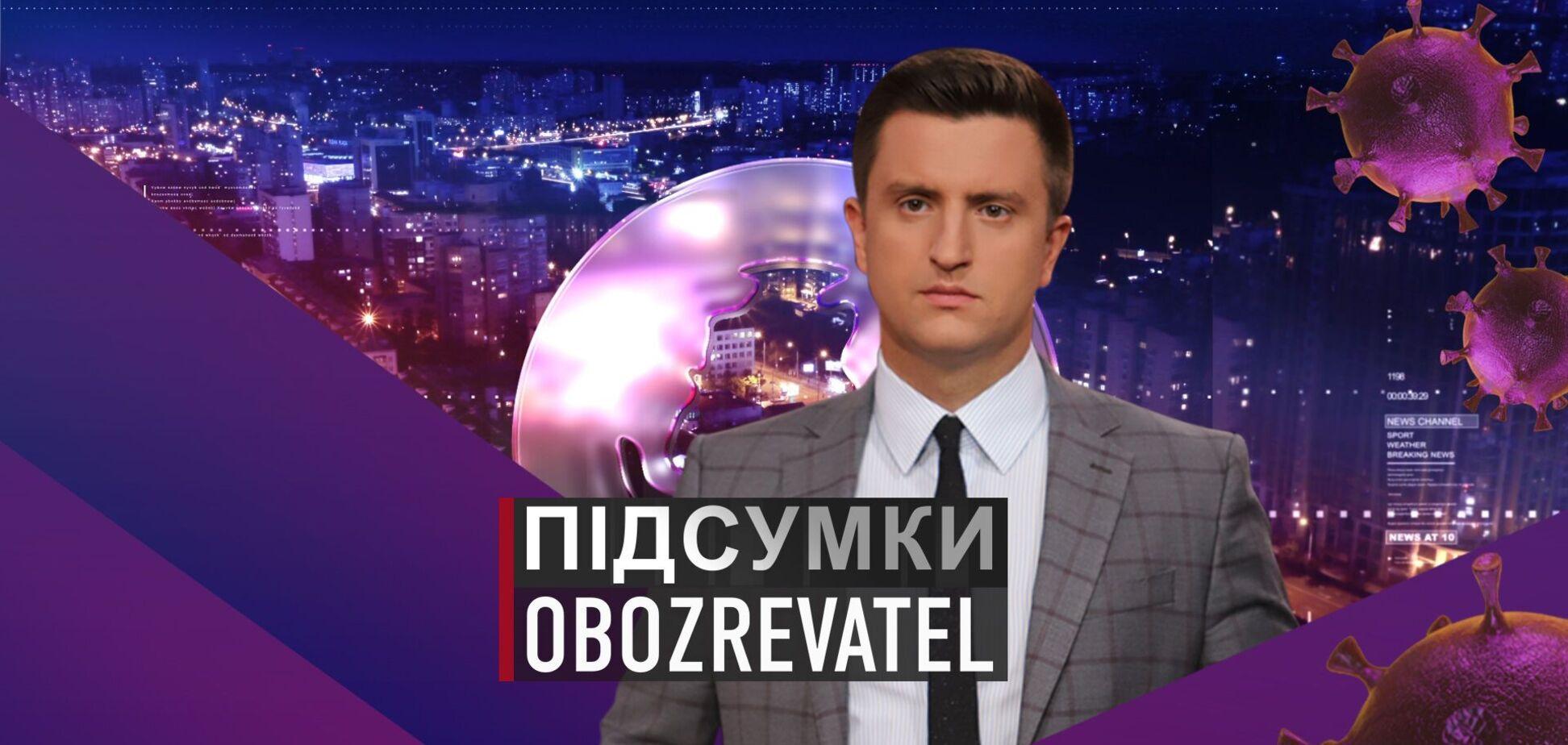 Підсумки с Вадимом Колодийчуком. Пятница, 3 сентября