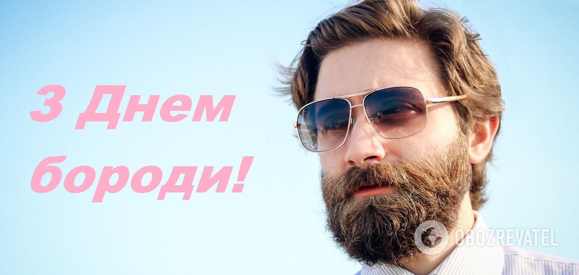 С Днем бороды 2021: прикольные поздравления, видео и открытки