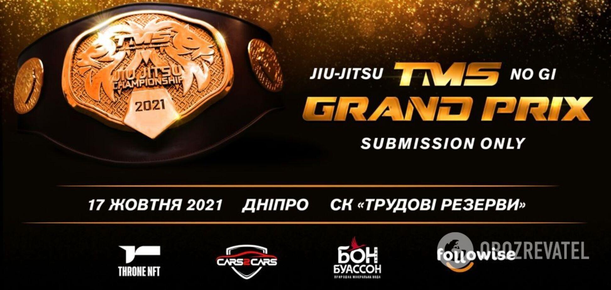 30 вересня відбудеться жеребкування Гран-Прі турніру TMS по бразильському джиу-джитсу