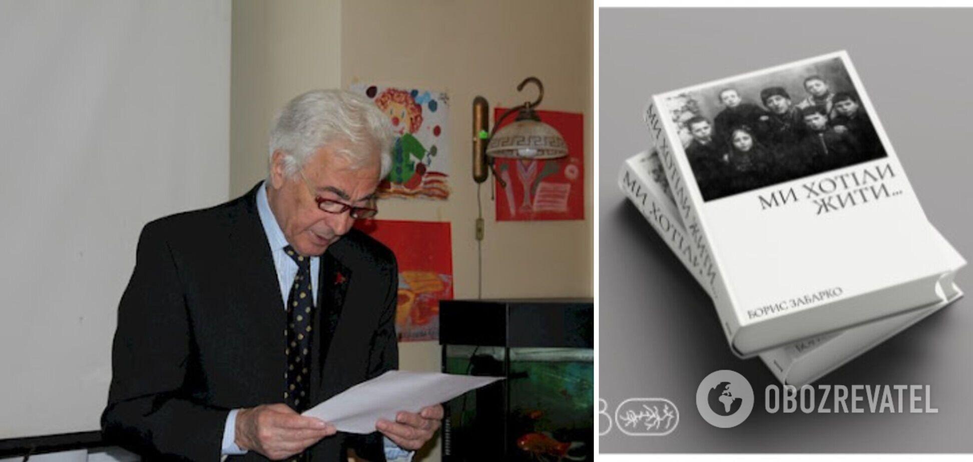 5 октября состоится презентация книги 'Мы хотели жить...' Бориса Забарко