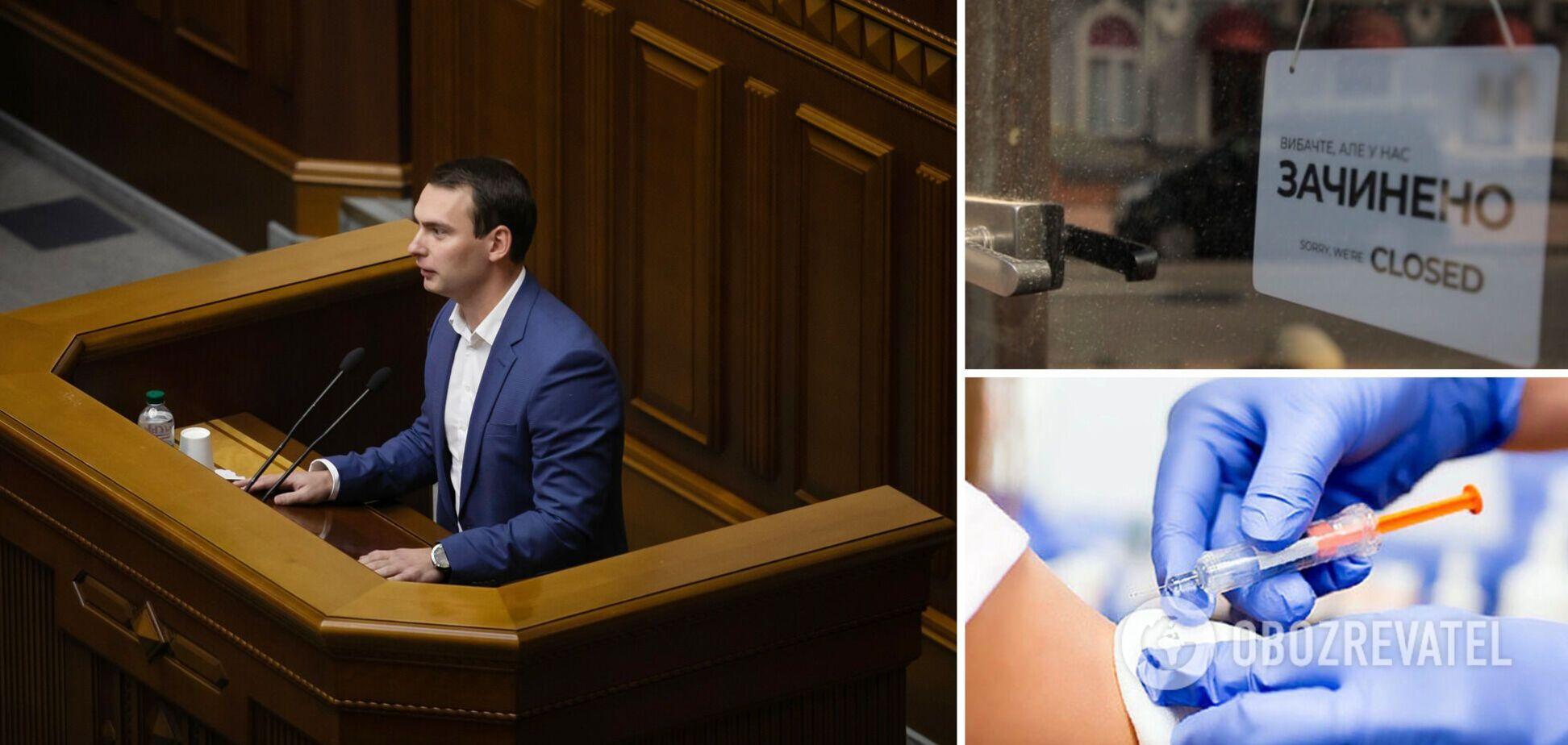 'Голос' призвал разрешить работать вакцинированным украинцам во время локдауна