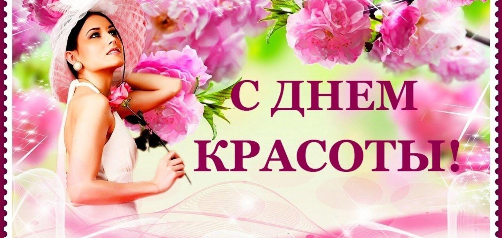 День краси відзначається з 1955 року