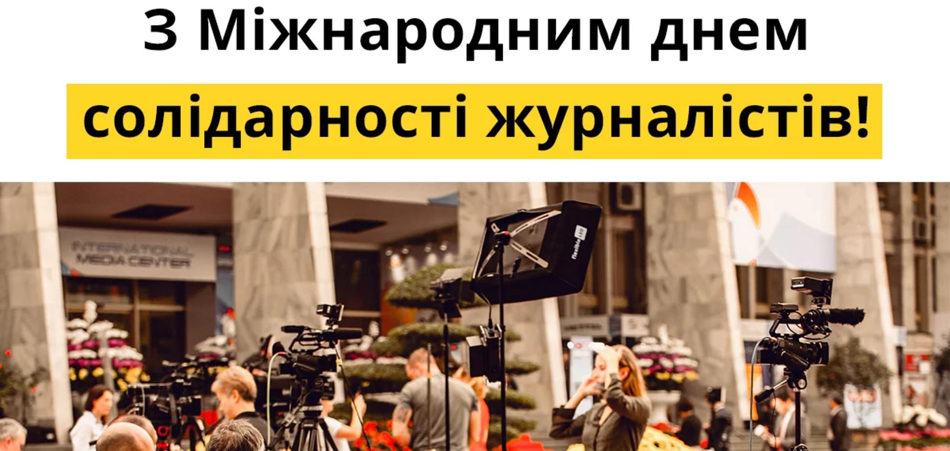 Международный день солидарности журналистов был провозглашен в 1958 году