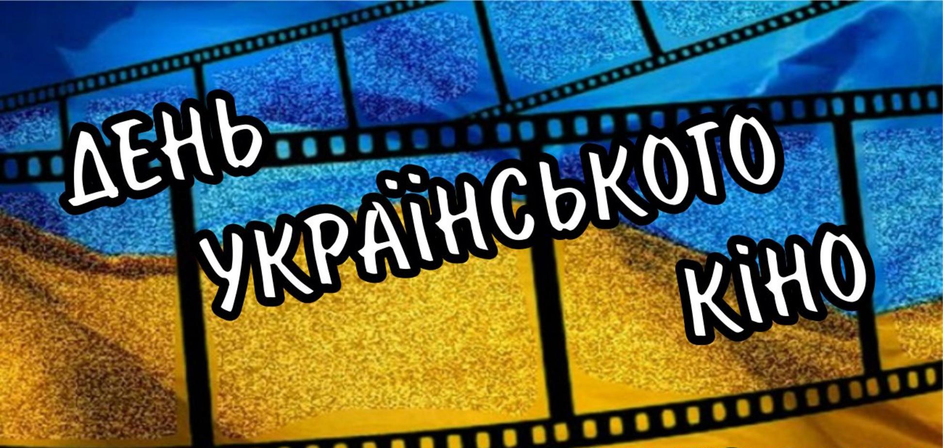 День украинского кино 2021