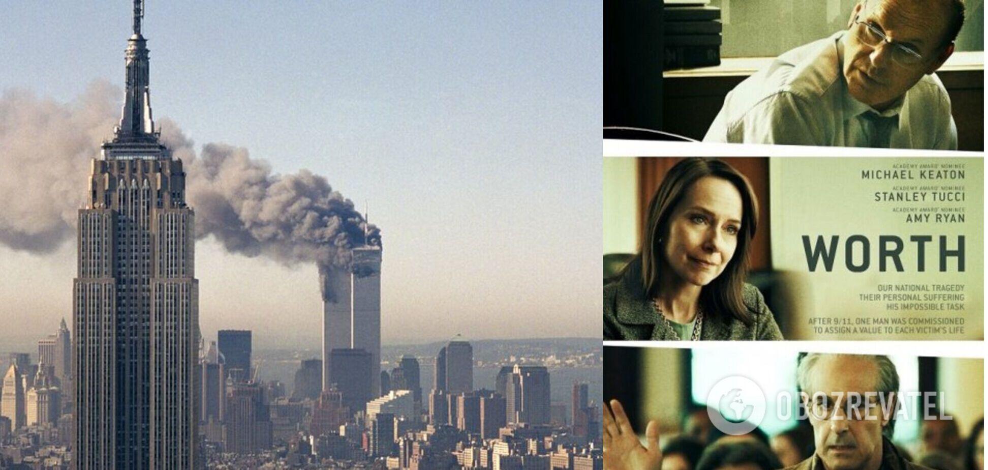 Netflix выпустил драму о терактах 9/11. Это тяжелый фильм, но его стоит посмотреть. Рецензия