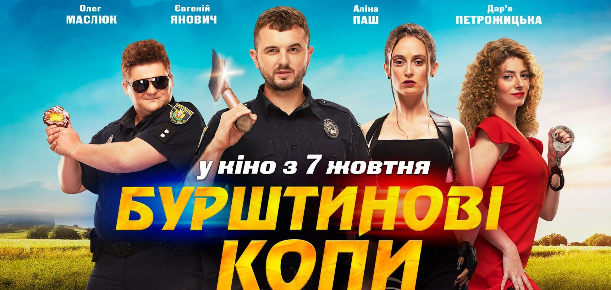 7 октября в Украине ожидается премьера фильма 'Бурштинові копи'