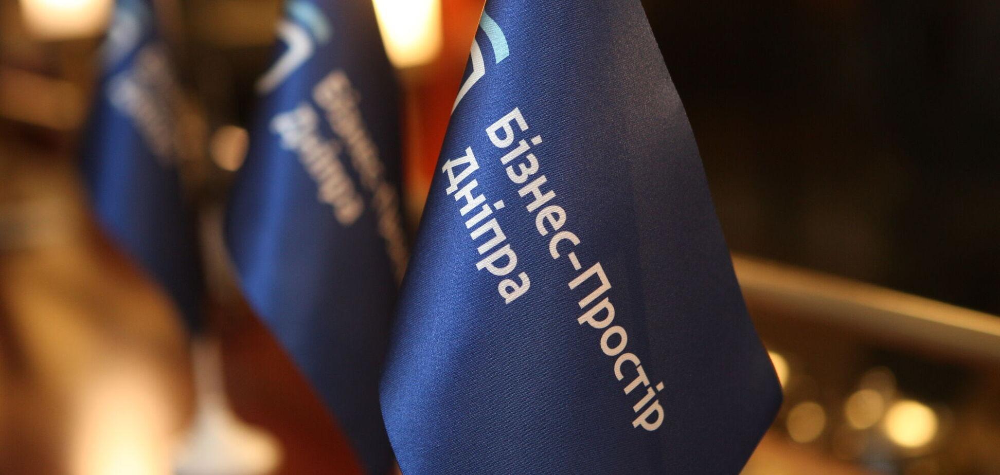 В Днепре презентовали информационный ресурс 'Бизнес-простор Днепра'