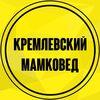 Кремлевский мамковед