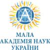 Малая Академия Наук Украины